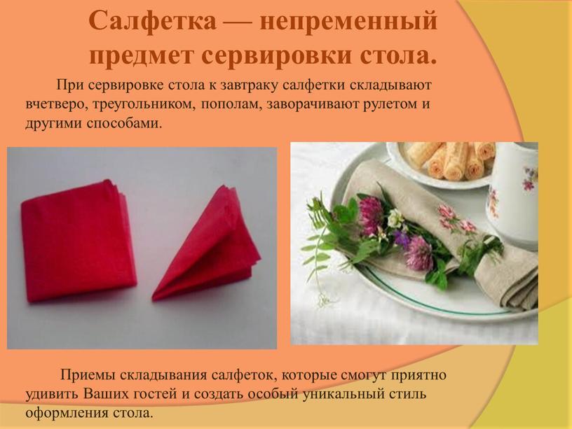 Салфетка — непременный предмет сервировки стола