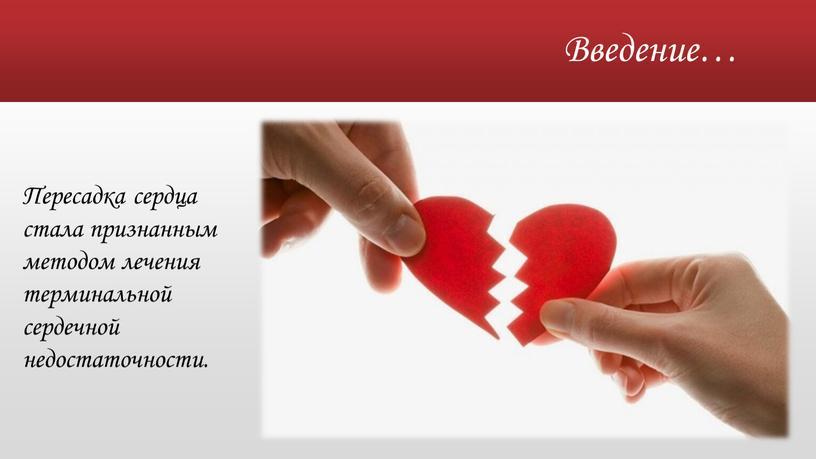 Введение… Пересадка сердца стала признанным методом лечения терминальной сердечной недостаточности