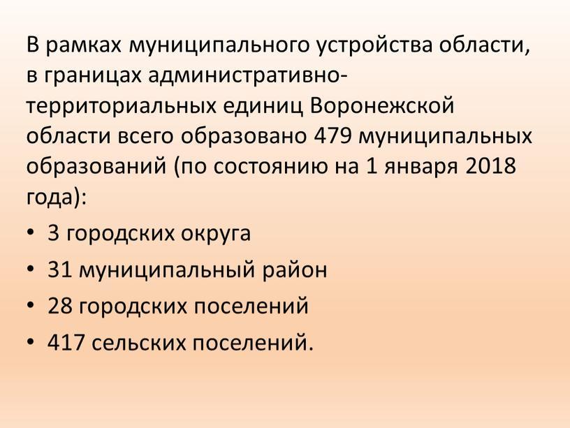 В рамках муниципального устройства области, в границах административно-территориальных единиц