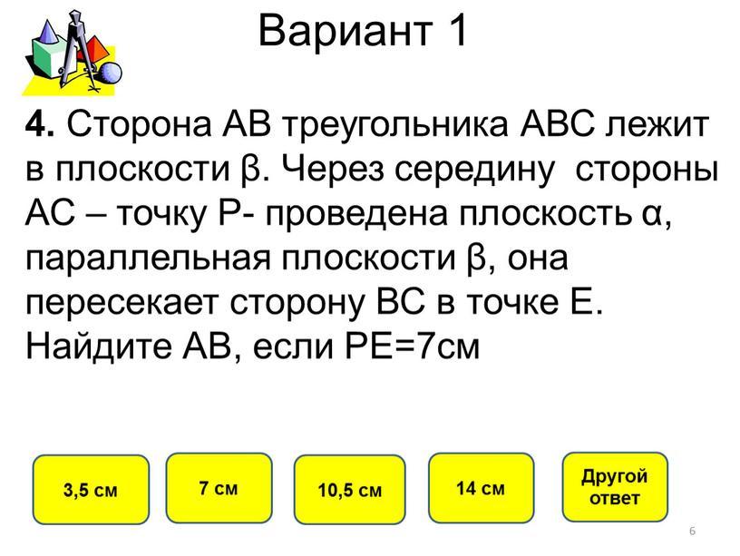 Вариант 1 7 см 3,5 см 10,5 см 14 см 4