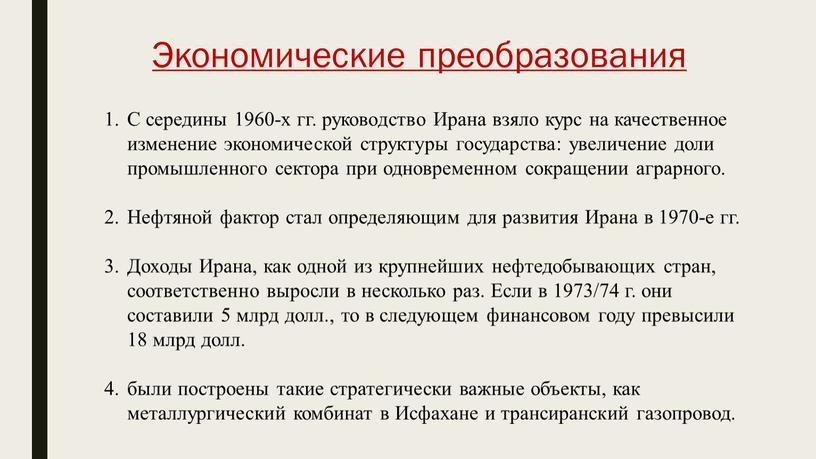 Экономические преобразования С середины 1960-х гг