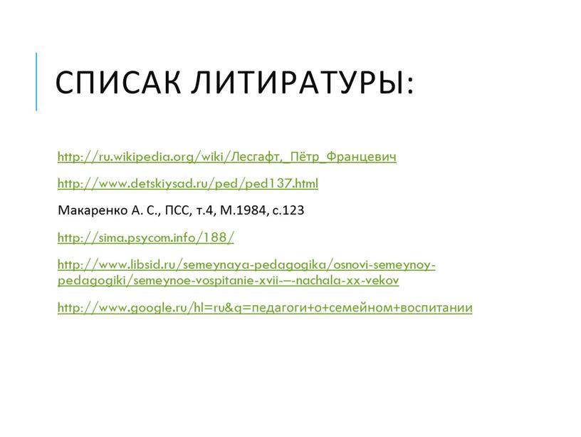 Списак литиратуры: http://ru.wikipedia