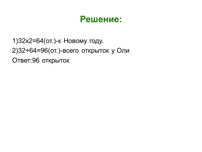 Решение: 1)32х2=64(от.)-к Новому году