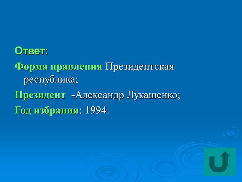Ответ: Форма правления Президентская республика;