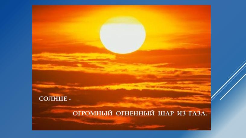 СОЛНЦЕ -