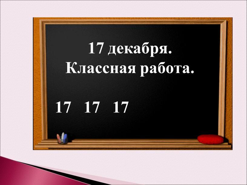 Классная работа. 17 17 17