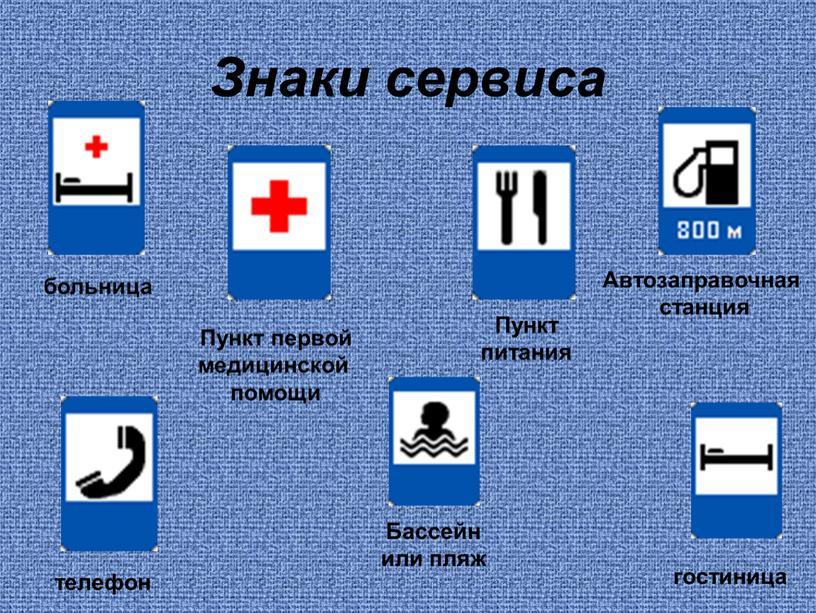 Знаки сервиса больница Пункт первой медицинской помощи