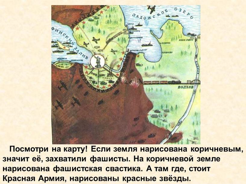 Посмотри на карту! Если земля нарисована коричневым, значит её, захватили фашисты