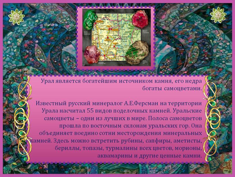 Урал является богатейшим источником камня, его недра богаты самоцветами