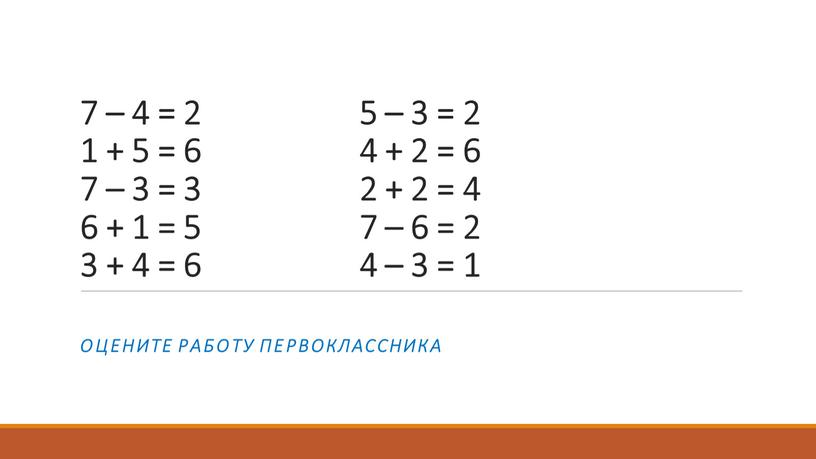 7 – 4 = 2 5 – 3 = 2 1 + 5 = 6 4 + 2 = 6 7 – 3 = 3…