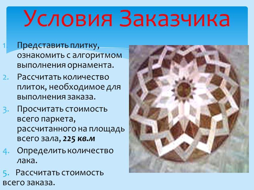 Условия Заказчика Представить плитку, ознакомить с алгоритмом выполнения орнамента