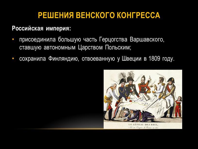 Решения Венского конгресса Российская империя: присоединила большую часть