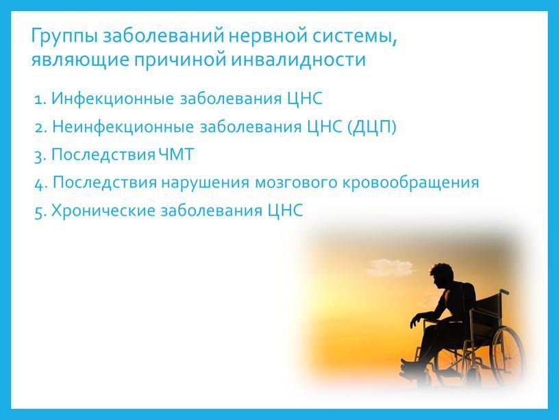 Группы заболеваний нервной системы, являющие причиной инвалидности 1