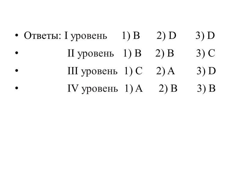 Ответы: І уровень 1) B 2)