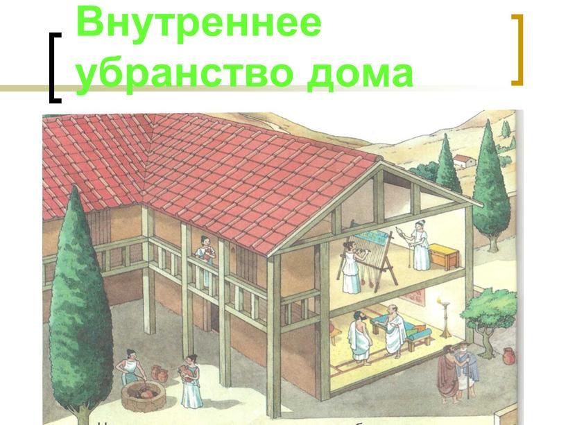 Внутреннее убранство дома