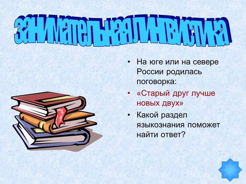 На юге или на севере России родилась поговорка: «Старый друг лучше новых двух»