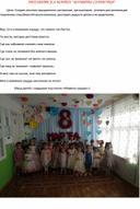 """Открытое мероприятие ДОУ """"8 марта"""""""