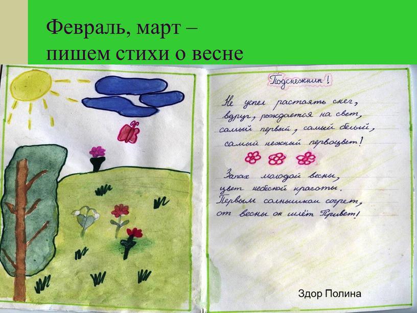Февраль, март – пишем стихи о весне