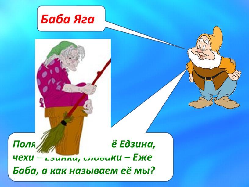 Поляки называют её Едзина, чехи –