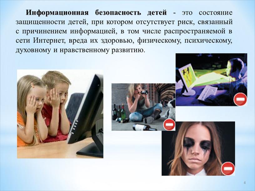 Информационная безопасность детей - это состояние защищенности детей, при котором отсутствует риск, связанный с причинением информацией, в том числе распространяемой в сети