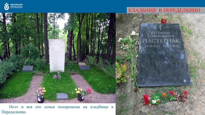 Поэт и вся его семья похоронены на кладбище в