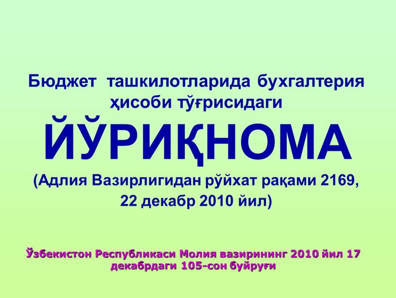 Бюджет ташкилотларида бухгалтерия ҳисоби тўғрисидаги