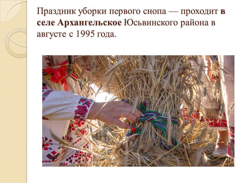 Праздник уборки первого снопа — проходит в селе