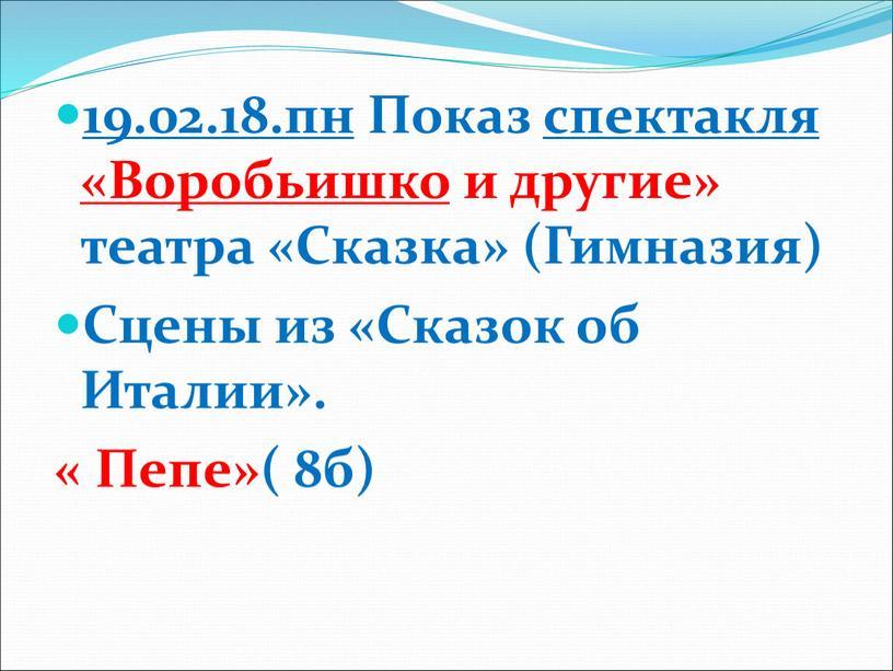 Показ спектакля «Воробьишко и другие» театра «Сказка» (Гимназия)