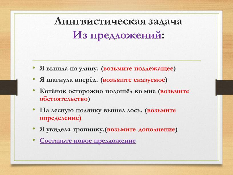 Лингвистическая задача Из предложений: