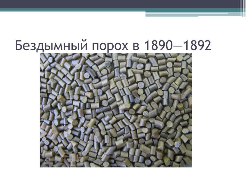 Бездымный порох в 1890—1892