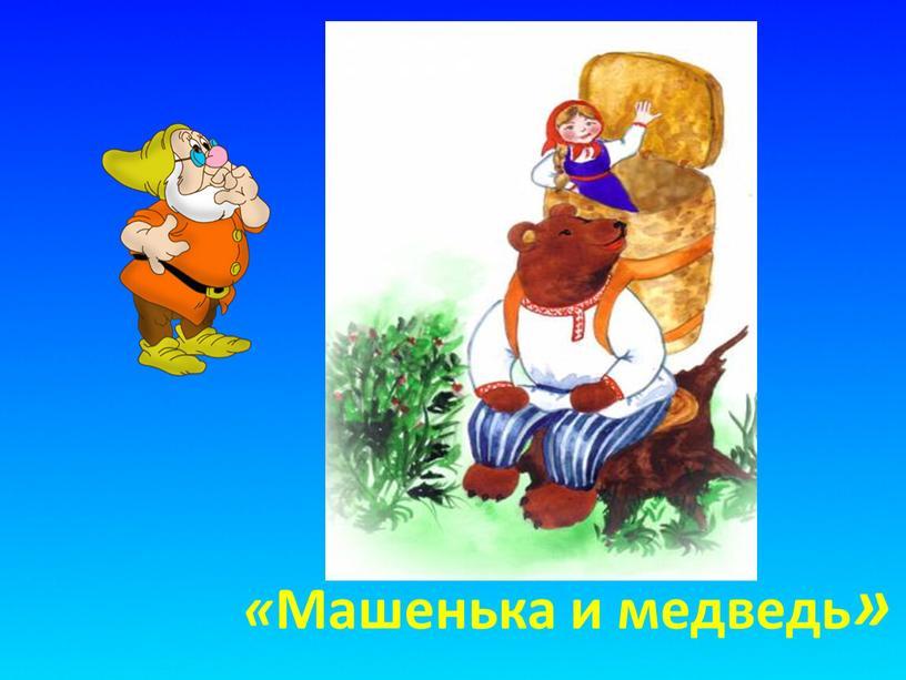« Машенька и медведь »