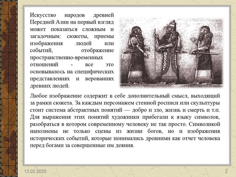 Искусство народов древней Передней