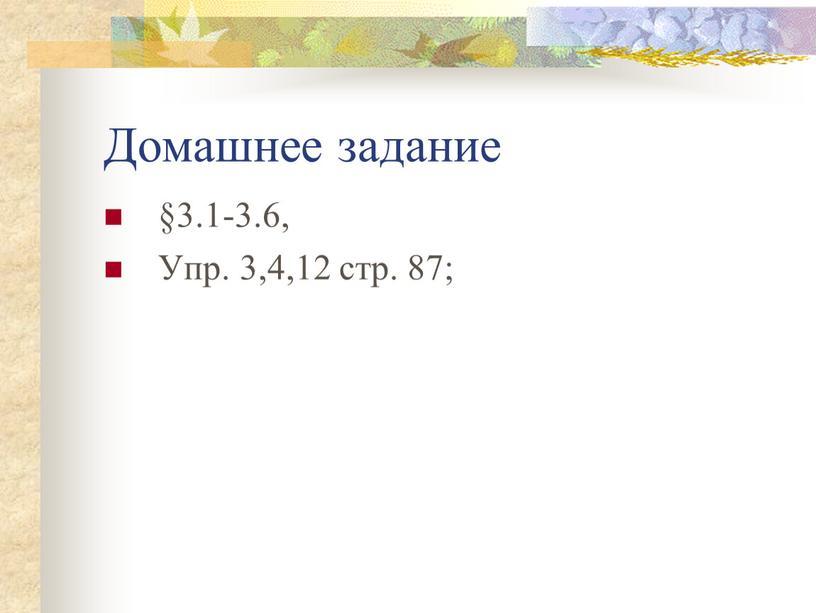 Домашнее задание §3.1-3.6, Упр
