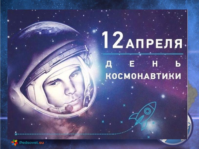 12 апреля наша страна отмечает праздник – День космонавтики.