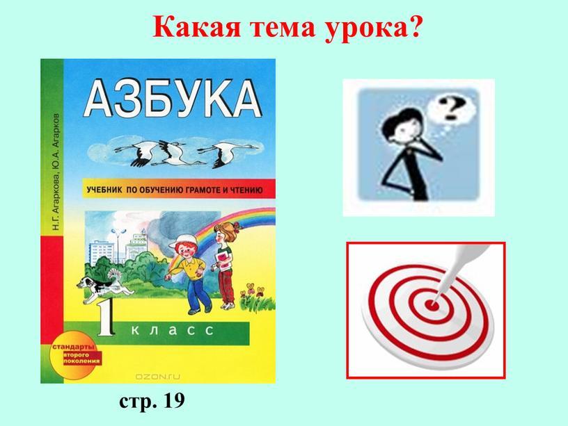 стр. 19 Какая тема урока?
