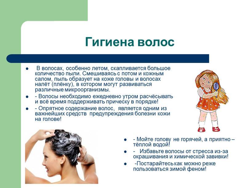 Гигиена волос - Мойте голову не горячей, а приятно – тёплой водой! -