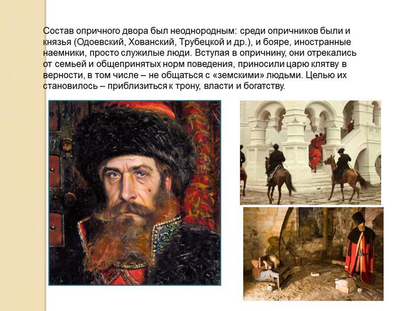 Состав опричного двора был неоднородным: среди опричников были и князья (Одоевский,