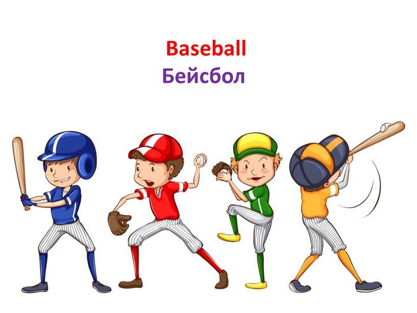 Baseball Бейсбол