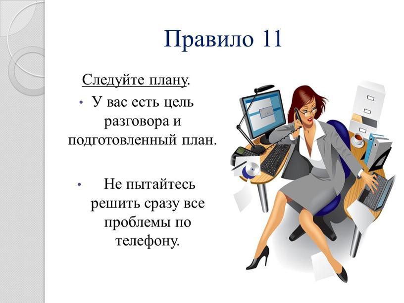 Правило 11 Следуйте плану . У вас есть цель разговора и подготовленный план