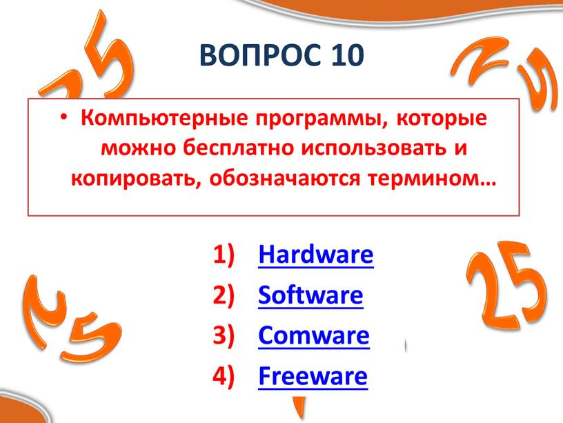 ВОПРОС 10 Компьютерные программы, которые можно бесплатно использовать и копировать, обозначаются термином…