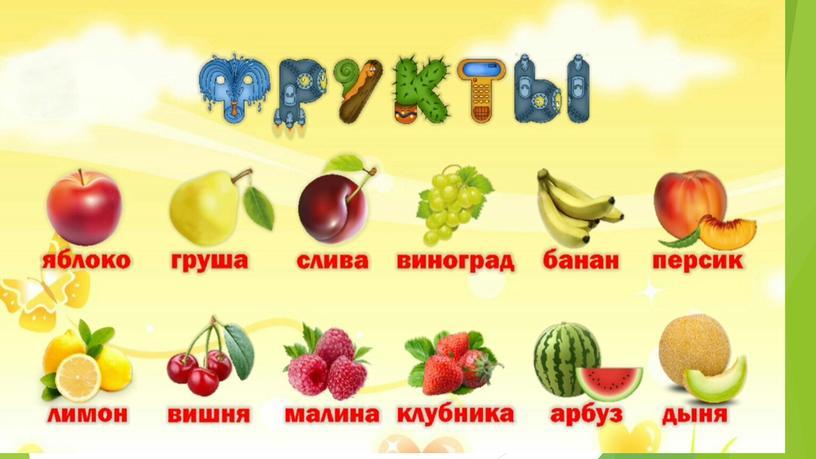 Фрукты-презентация для 2 класса азербайджанской школы