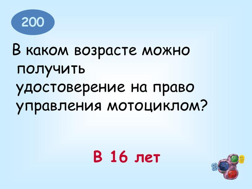 В каком возрасте можно получить удостоверение на право управления мотоциклом?