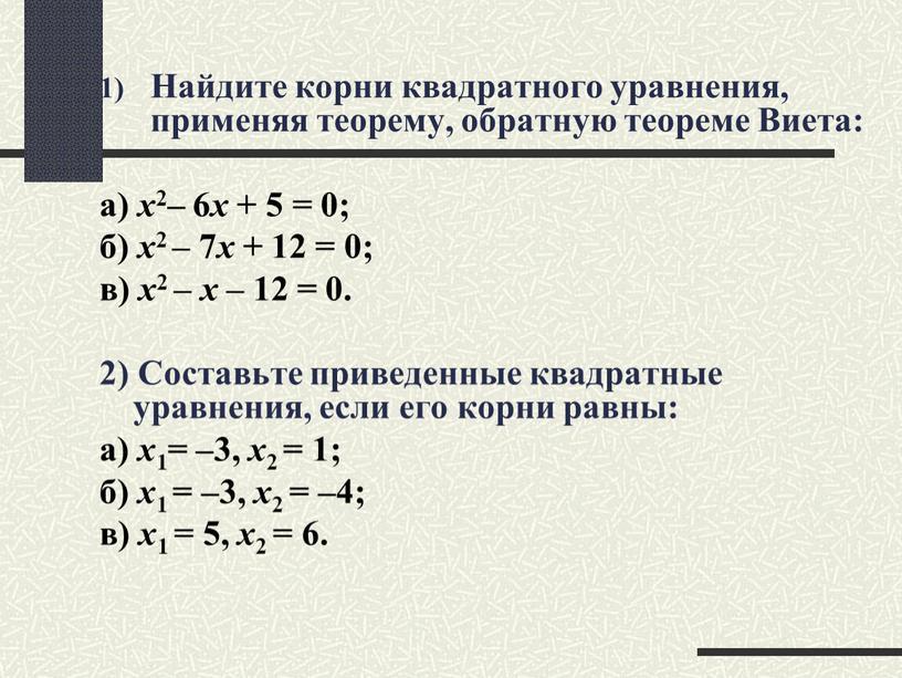Найдите корни квадратного уравнения, применяя теорему, обратную теореме