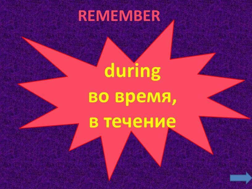 during во время, в течение REMEMBER