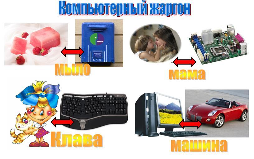 Компьютерный жаргон Клава мама мыло машина