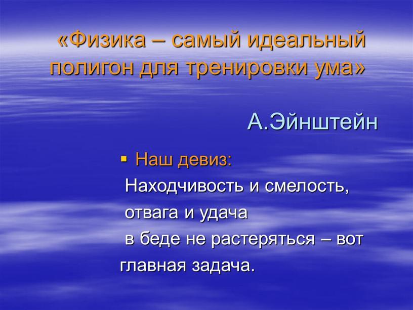 Физика – самый идеальный полигон для тренировки ума»
