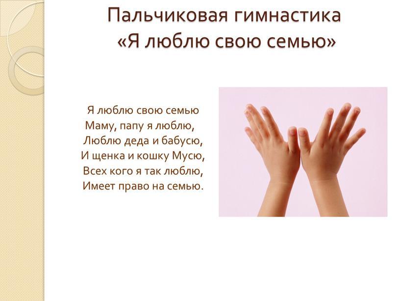 Пальчиковая гимнастика «Я люблю свою семью»