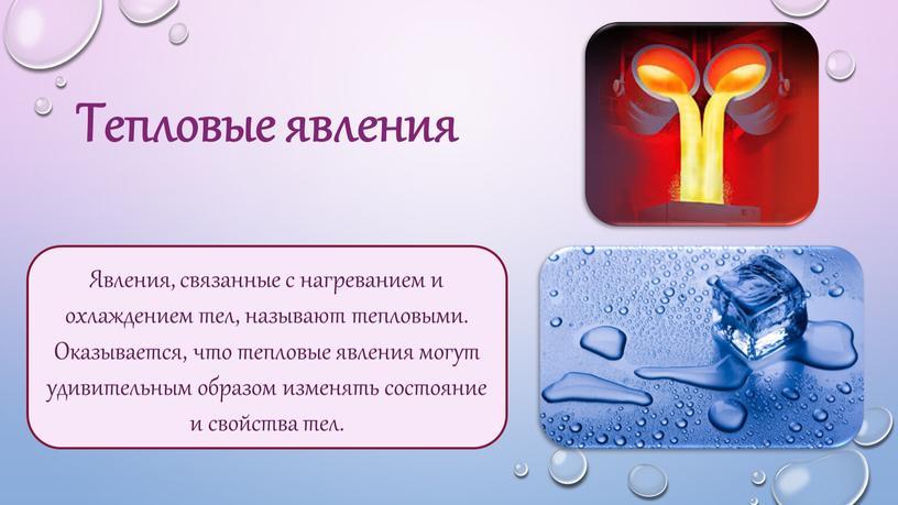 Тепловые явления Явления, связанные с нагреванием и охлаждением тел, называют тепловыми