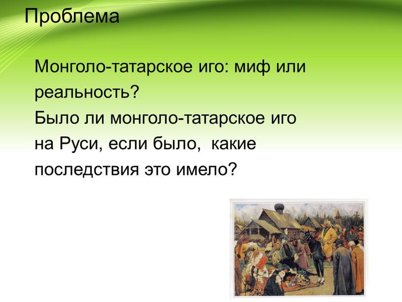 Проблема Монголо-татарское иго: миф или реальность?