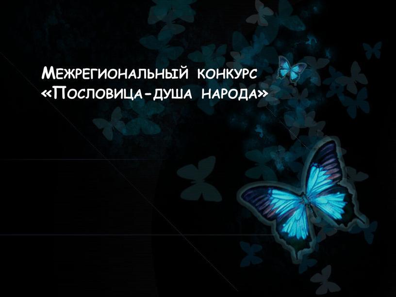 Межрегиональный конкурс «Пословица-душа народа»